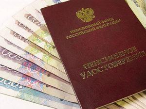 Документы для получения пенсионного удостоверения