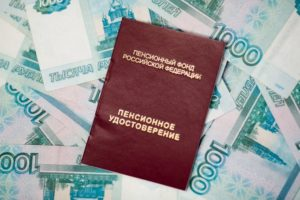 Расчёт пенсионного возраста в России