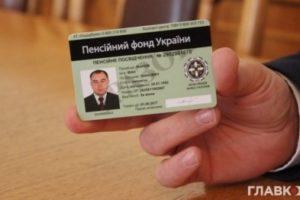 Как переселенцам получить электронное пенсионное удостоверение