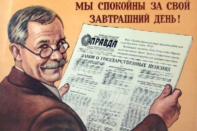 Максимальный пенсионный возраст в СССР