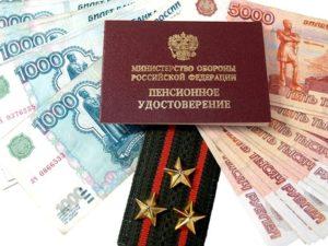Минимальная пенсия военнослужащих в России