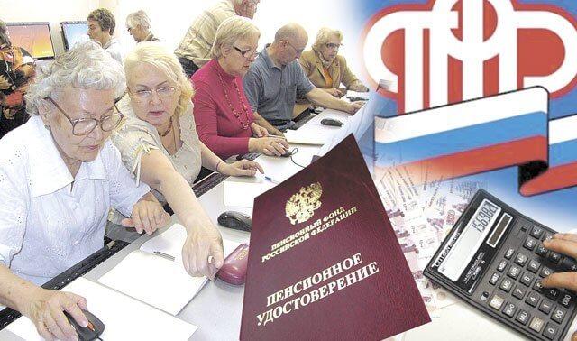 Пенсионная реформа 2016 педагоги