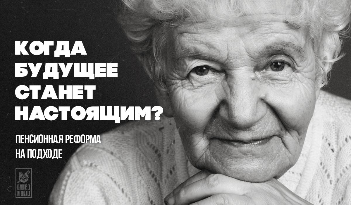 Пенсионная реформа в России 2020