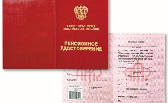Пенсионные удостоверения