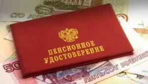 Пенсионный возраст в России 2016-2017