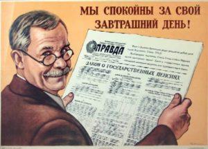 Пенсионный возраст в СССР