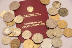 Пенсия в Новосибирске в 2016 году