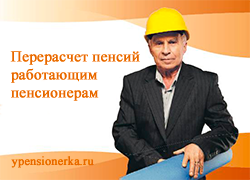 Пересчёт пенсий работающим пенсионерам