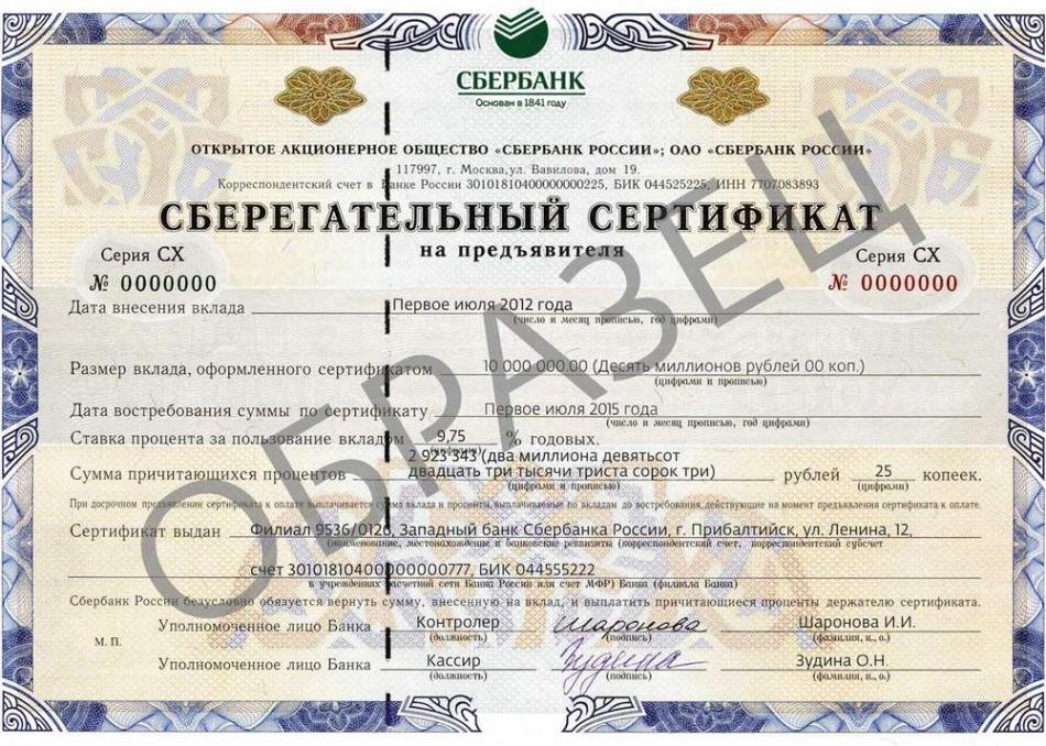 Сберегательный сертификат Сбербанка для пенсионеров в 2017 году