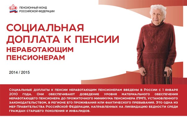 Гарант.ру доплата пенсий за стаж 45 лет 2015г