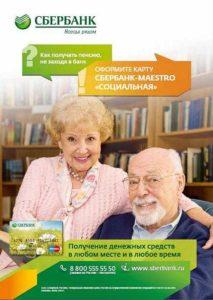 Sotsialnaya karta Sberbanka preimushhestva 213x300 - Как перевести пенсию на карту Сбербанка?