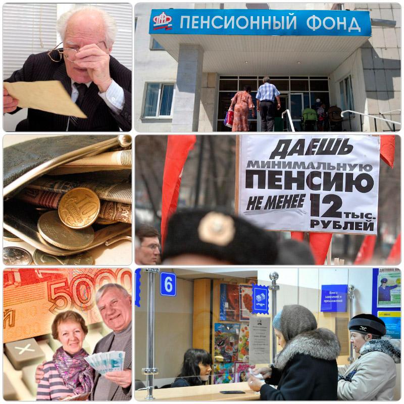 Средняя пенсия в Москве