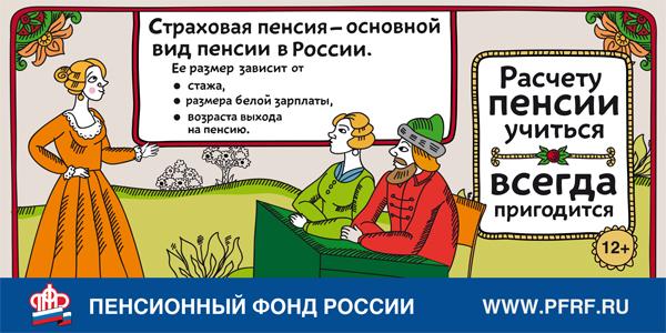 Страховая пенсия по старости в России