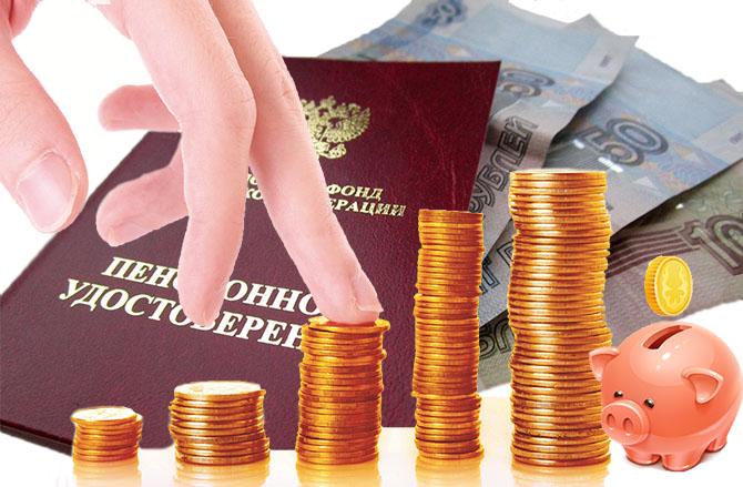 Единовременная выплата из накопительной части пенсии