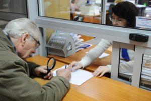 как получить пенсионное удостоверение по инвалидности
