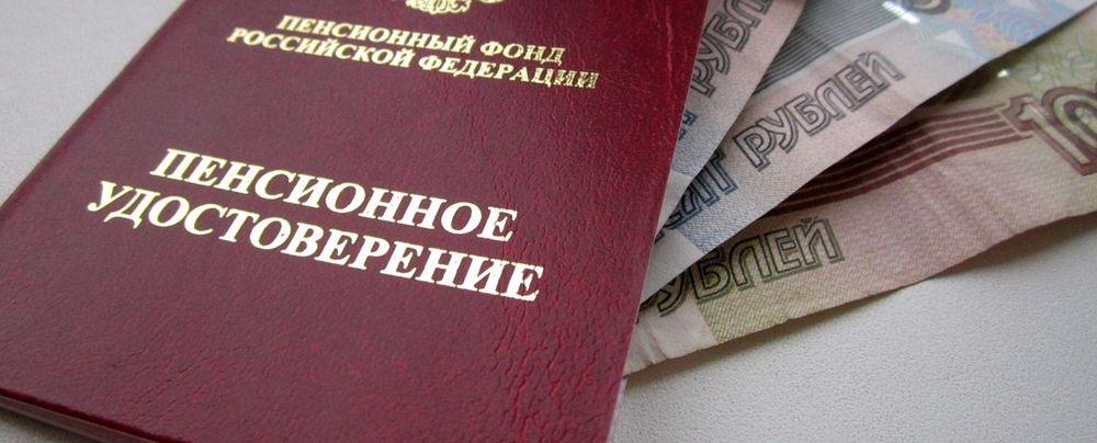 пенсии в Омске в 2016