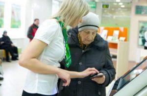 перевод пенсии на карту Сбербанка 2016
