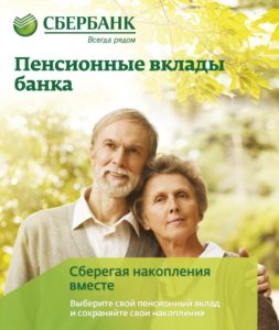 стоит ли переводить накопительную пенсию в сбербанк