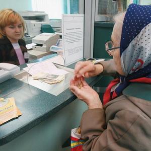 Государственная пенсия по старости