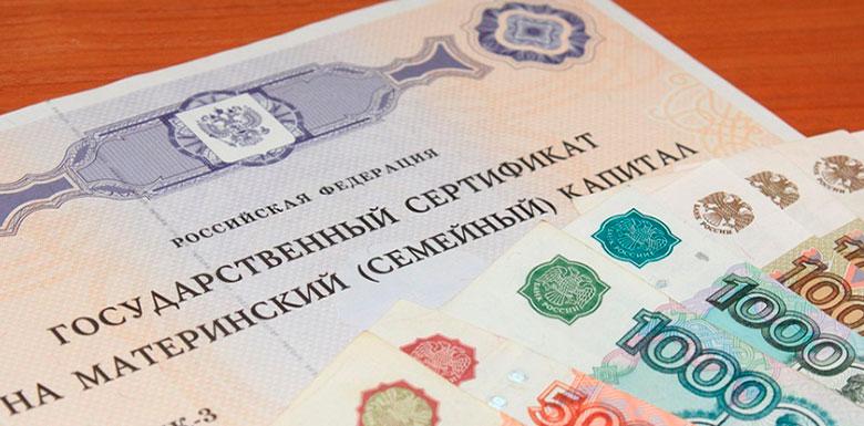Материнский капитал в 2018 году за 3 ребёнка 1.5 миллиона рублей: правда или миф?