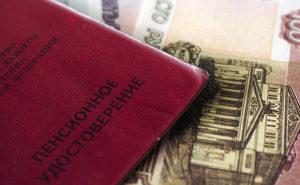 ƒенежные купюры и пенсионное удостоверение