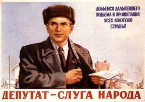 Пенсия дупутата РФ