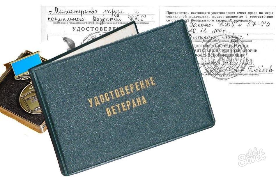 Документы для оформления звания «Ветеран труда» федерального значения