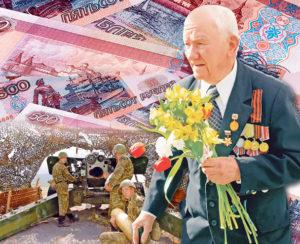 Военные пенсии повышение