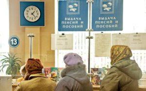 Минимальный размер пенсии в Забайкальском крае