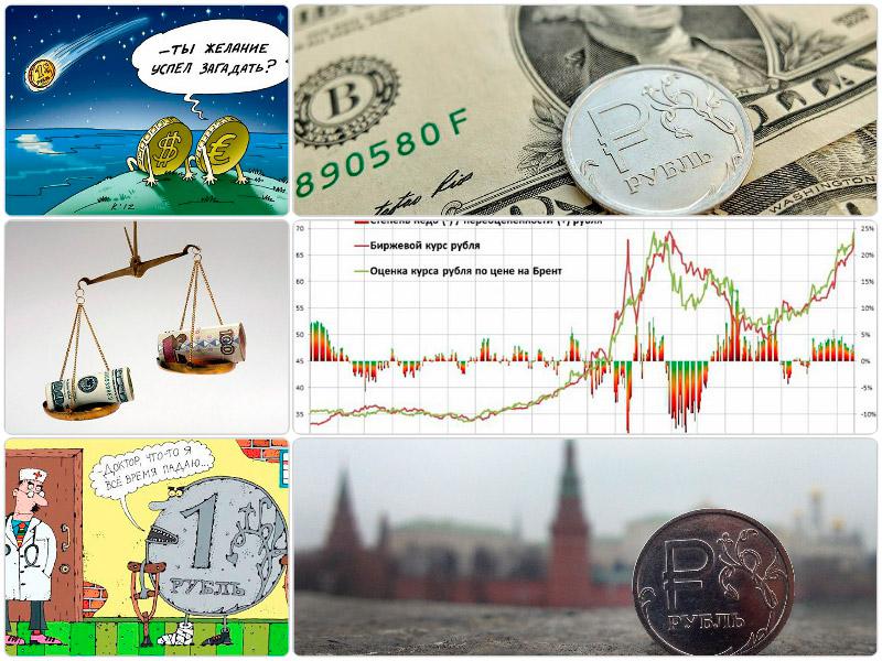 Что будет с рублём в 2017 году: мнение экспертов и последние новости