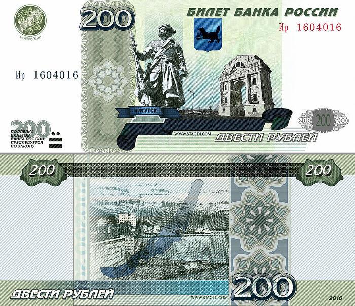 Новая банкнота 200 рублей в 2017 году