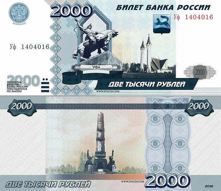 Новая купюра номиналом 2000 рублей