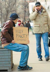 Почему в России нет работы для молодёжи?