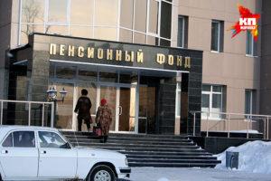 Размер минимальной и средней пенсии в Барнауле и Алтайском крае в 2016-2017 году