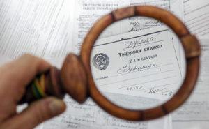 Какой трудовой стаж нужен для пенсии?