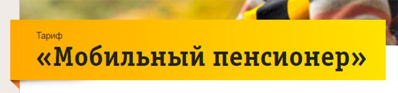 """""""Мобильный пенсионер"""" тариф Билайн Москва"""