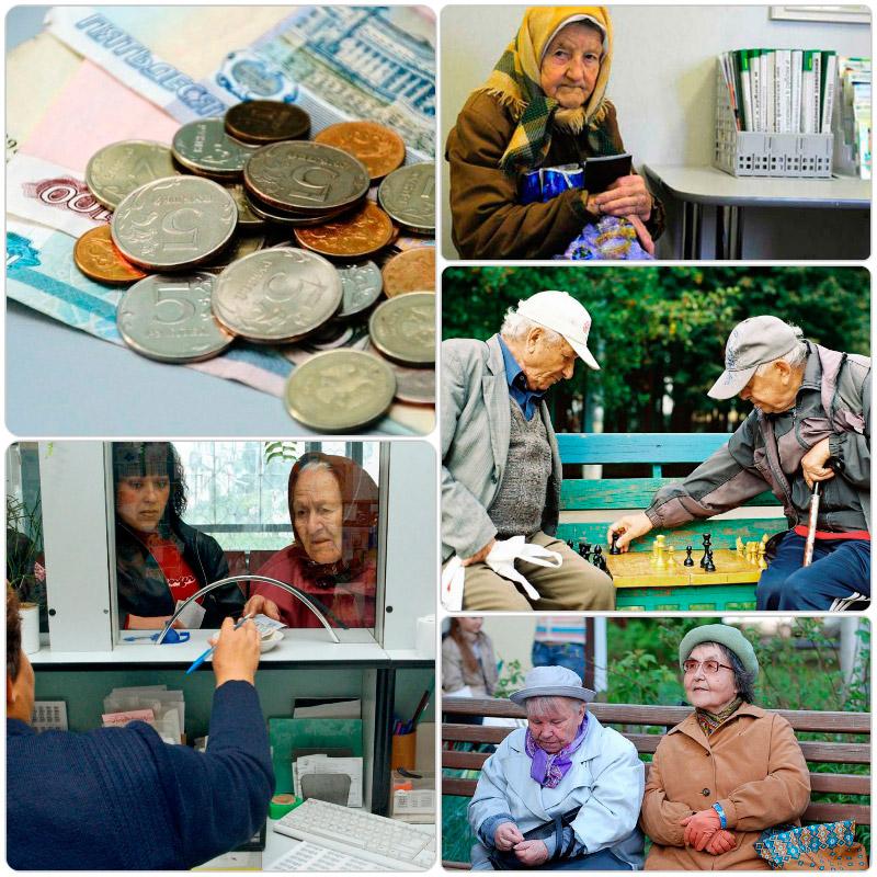 Уровень жизни пенсионеров в России