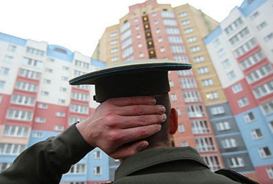 Льготы для военнослужащих и их семей