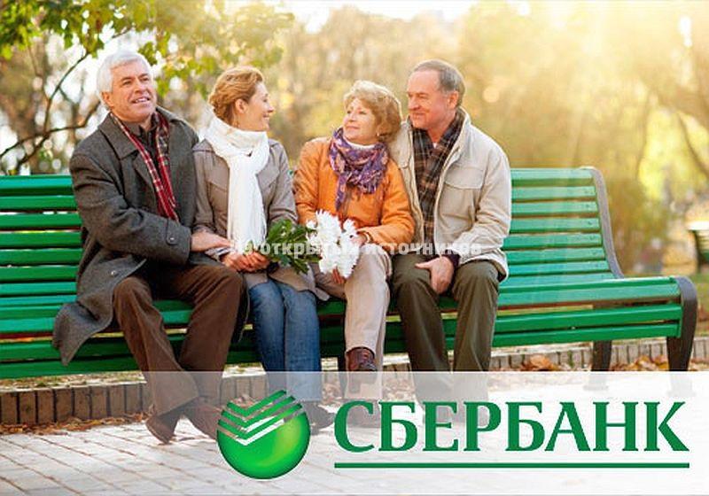Ипотека для пенсионера в Сбербанке