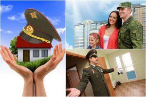 Ипотека для военных пенсионеров