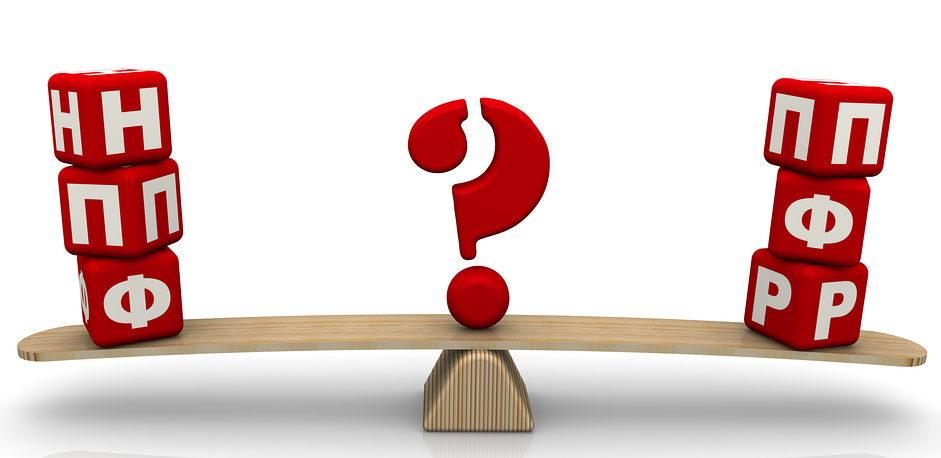 Пенсионный фонд или НПФ: что лучше выбрать?