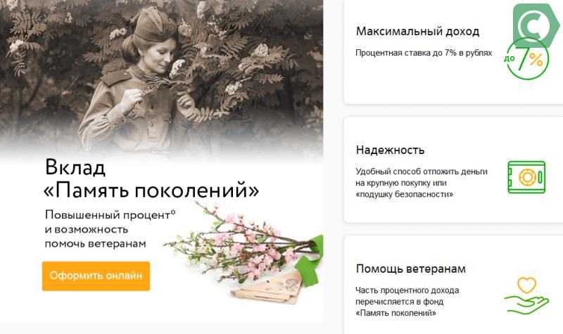 """Сбербанк вклад """"Память поколений"""": условия"""