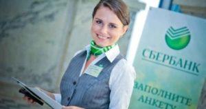 Потребительский кредит в Сбербанке России для пенсионеров в 2018 году