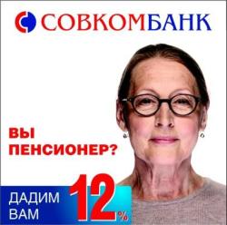 """Совкомбанк """"12 плюс"""""""