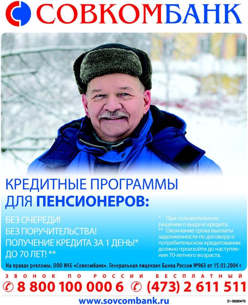 Совкомбанк Омск кредит пенсионерам