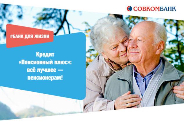 """Совкомбанк кредит """"Пенсионный плюс"""""""