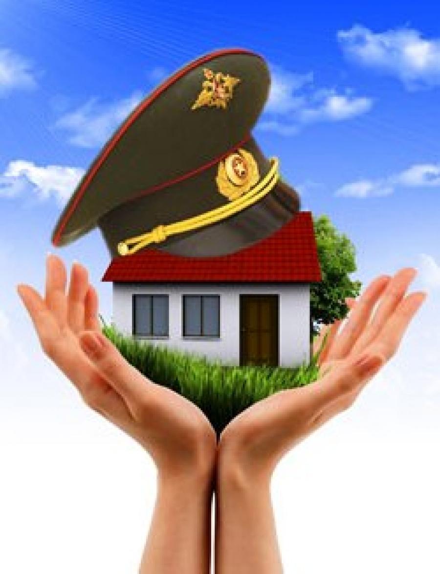 условия для покупки дома по военной ипотеке состоянии, которое