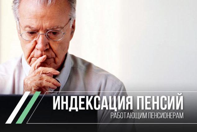 Индексация пенсий в 2019 году в россии для работающих пенсионеров