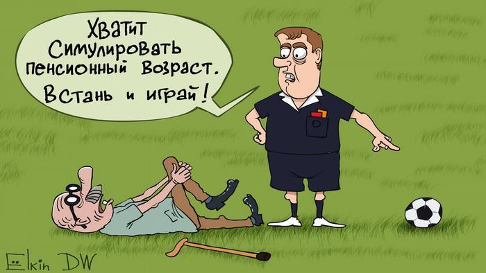 Реформа пенсионного возраста в России