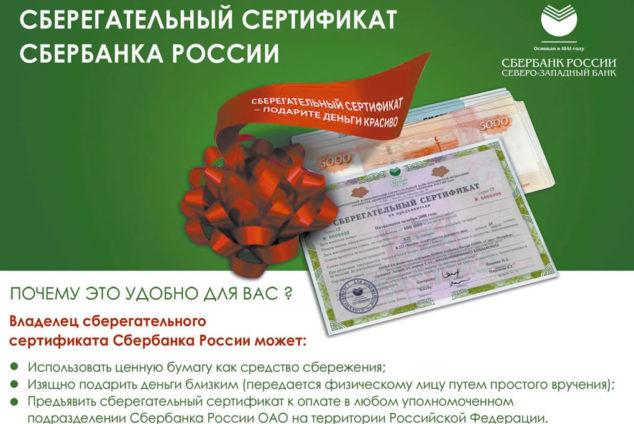 Сберегательный сертификат Сбербанка для пенсионеров